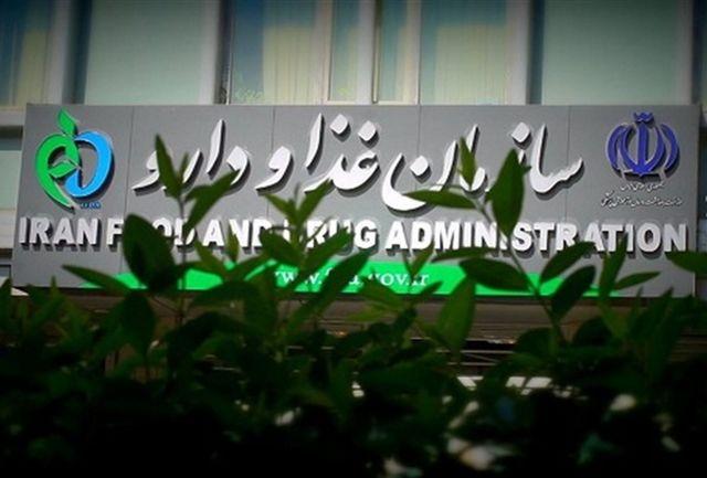 پیشتازی آزمایشگاه کنترل غذا و داروی دانشگاه علوم پزشکی شیراز در کشور