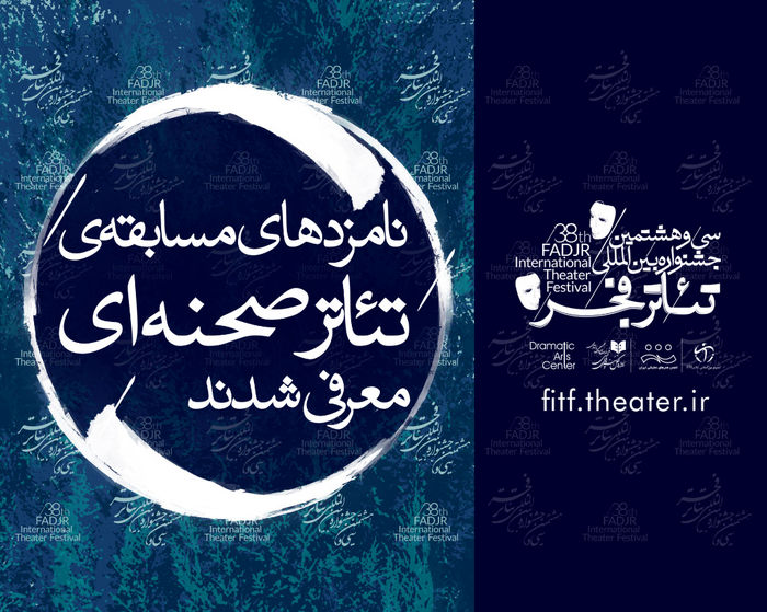 نامزدهای مسابقه آثار صحنهای جشنواره تئاتر فجر معرفی شدند