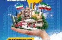 سومین جشنواره شهر ایمن؛ کلید طلایی اشاعه فرهنگ ایمنی با مشارکت شهروندان