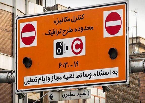 طرح زوج و فرد ترافیک اصفهان از شنبه چهارم مرداد تغییر میکند