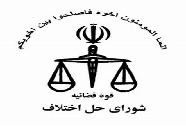 مجلس مهلت اجرای آزمایشی قانون شورای حل اختلاف را تمدید کرد