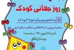 جشن روز جهانی کودک در فرهنگسرای خانواده