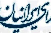 جزییات برگزاری مجمع عمومی حزب ندا از زبان معاون اجرایی این حزب