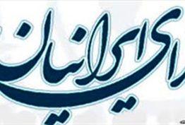 نامه حزب ندا به شورای عالی انقلاب فرهنگی پیرامون کودکآزاری