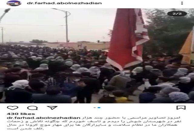 متاسفانه با این وضع کرونا در خوزستان جمع نخواهد شد+ببینید