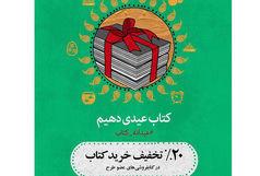 عیدانه کتاب در پایتخت آغاز شد