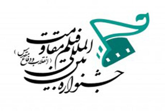 14 عنوان فیلم سینمایی ویدیویی در جشنواره مقاومت