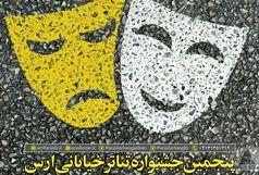 تمدید مهلت ارسال آثار پنجمین جشنواره تئاتر خیابانی ارس
