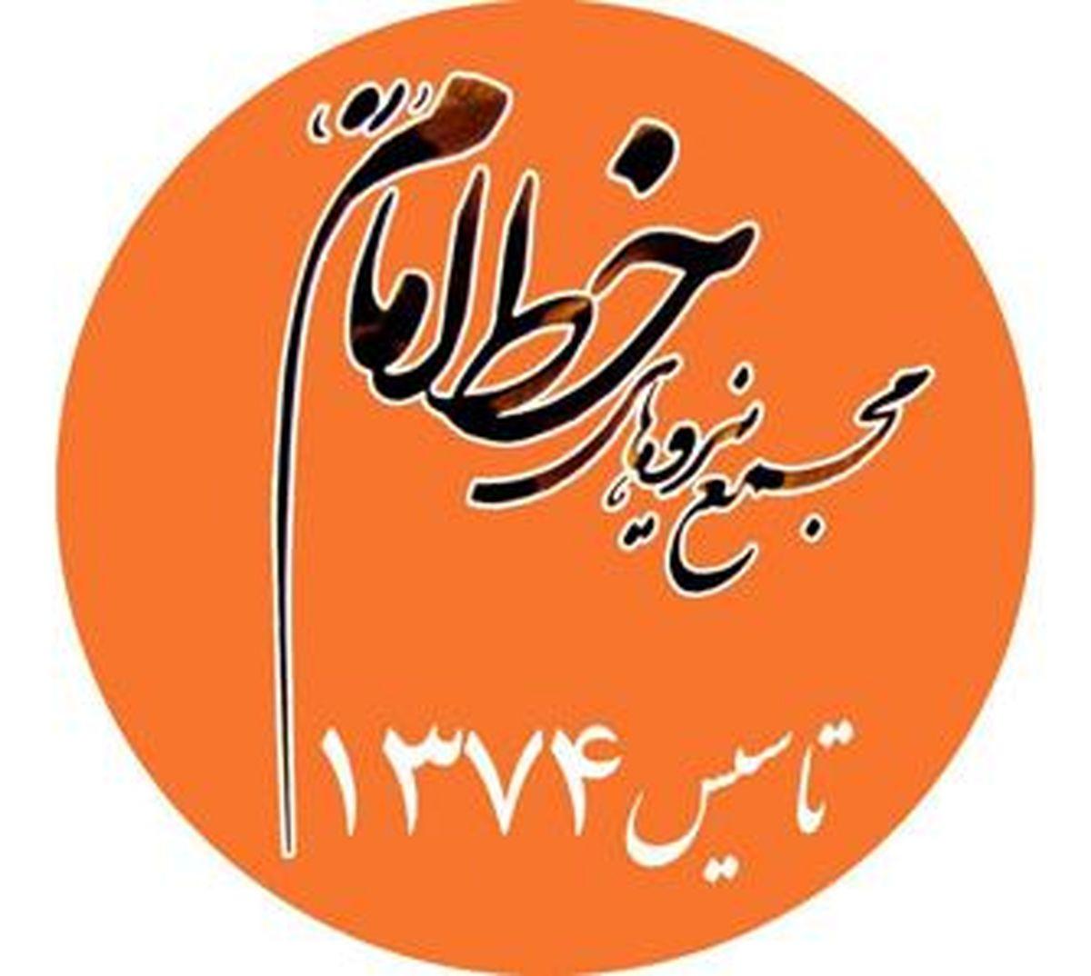 بیستمین کنگره مجمع نیروهای خط امام برگزار شد
