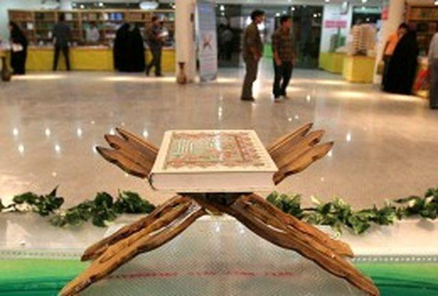 مسابقات کتبی قرآنی دانشجویان دهم بهمن برگزار میشود