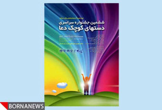 ارسال 25هزار دعا به ششمین جشنواره «دستهای كوچك دعا» تبریز