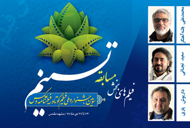 ٧١ فیلم کوتاه به جشنواره ملی «تسنیم» راه یافتند