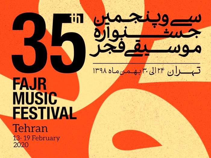 شب نخست جشنواره موسیقی فجر با 11 اجرا برگزار شد