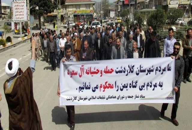 مردم کلاردشت حمله وحشیانه آل سعود به مردم بی گناه یمن را محکوم کردند