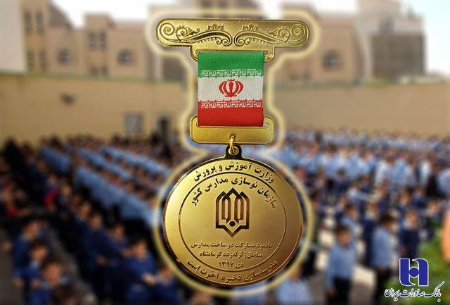 مدرسهسازی خیرین بانک صادرات ایران در مناطق زلزله زده تندیس ویژه گرفت