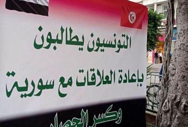 مردم تونس خواستار برقراری روابط با سوریه شدند