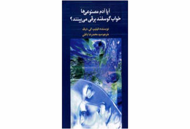 رمانی که معروفترین فیلم سایبرپانک با اقتباس از آن ساخته شده را در ایران بخوانید