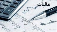 اطلاعیه اتاق اصناف ایران در خصوص تمدید ارائه اظهارنامه مالیاتی اصناف