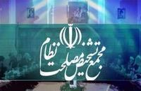 سند الگوی اسلامی ایرانی پیشرفت تقدیم رهبری میشود