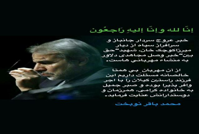 پیام تسلیت دکتر نوبخت در پی عروج سردار گیلانی