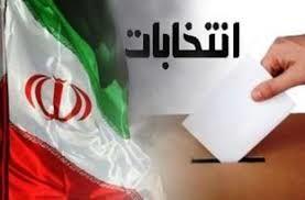 اعلام قطعی نماینده بیرجند در مجلس یازدهم