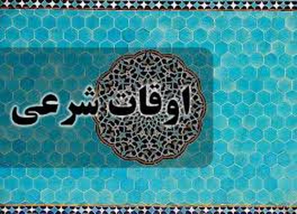 اوقات شرعی اصفهان در روز 25 تیرماه 1400