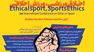 کنفرانس «اخلاق در ورزش» آبان ماه برگزار میشود
