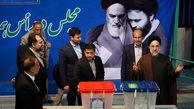 انتخابات مجلس یازدهم در حوزه های رایگیری تهران - حسینیه جماران