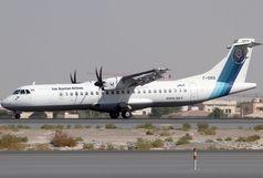 پرواز هواپیماهای ATR 72 تا اطلاع ثانوی ممنوع شد
