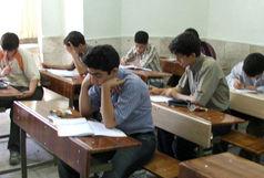 اطلاعیه هدایت تحصیلی دانشآموزان
