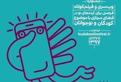 پست اینستاگرامی وزیر ارتباطات درباره محتوای ویژه کودکان در فضای مجازی