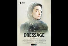 پوستر بین المللی «دِرِساژ» رونمایی شد