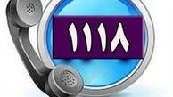 تلفن گویای 1118 آب منطقه ای هرمزگان راه اندازی شد