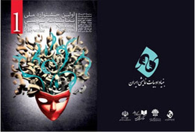 اختتامیه نخستین جشنواره ملی نمایشنامه نویسی ایران آغاز میشود