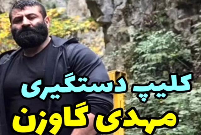 مهدی گاوزن دستگیر شد/ببینید