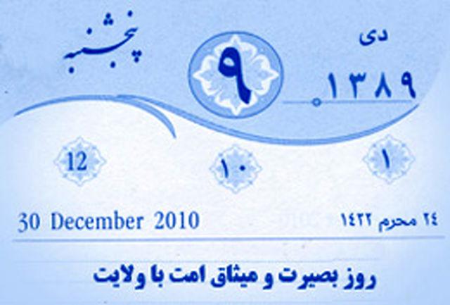 همایش آینده انقلاب اسلامی و کالبدشکافی فتنه