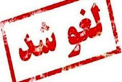 برگزاری کلیه مسابقات ورزشی در آبادان تا اطلاع ثانوی لغو شد
