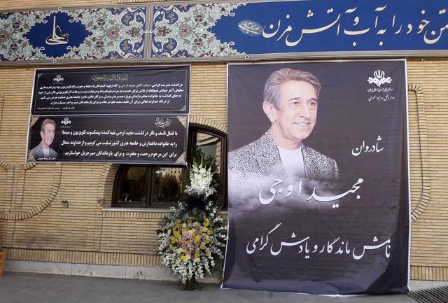 آغاز مراسم تشییع پیکر مجید اوجی