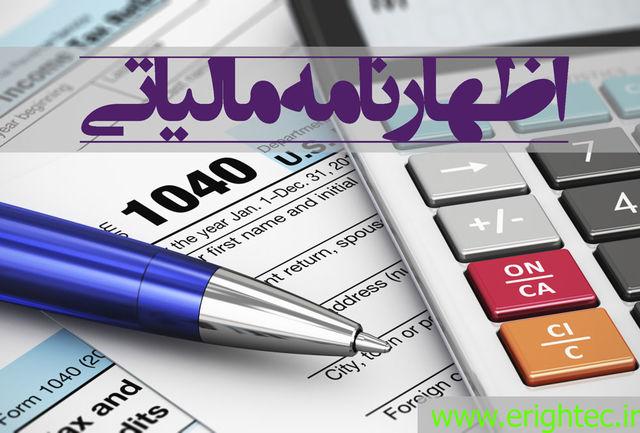 مودیان می توانند تا یکم تیر ماه اظهار نامه مالیاتی خود را تسلیم کنند