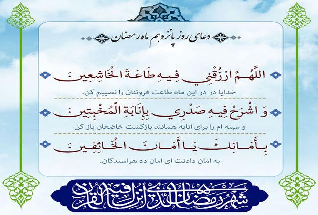تفسیر دعای روز پانزدهم ماه رمضان