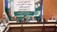 بهربرداری از ۲۵۴ طرح آموزشی در خوزستان/۸۶۰ کلاس درس به فضای آموزشی خوزستان افزوده شد