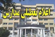 تعطیلی مدارس استان تهران تا پایان هفته