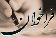 فراخوان سومین دوره همایش واحدهای برتر حامی حقوق مصرف کنندگان استان زنجان