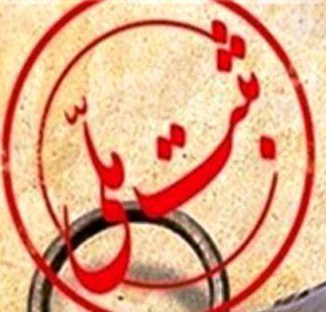 ثبت چهار اثر معنوی ایلام در فهرست آثار ملی