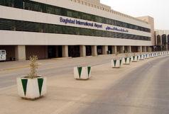 لغو کلیه پروازهای فرودگاه بینالمللی بغداد