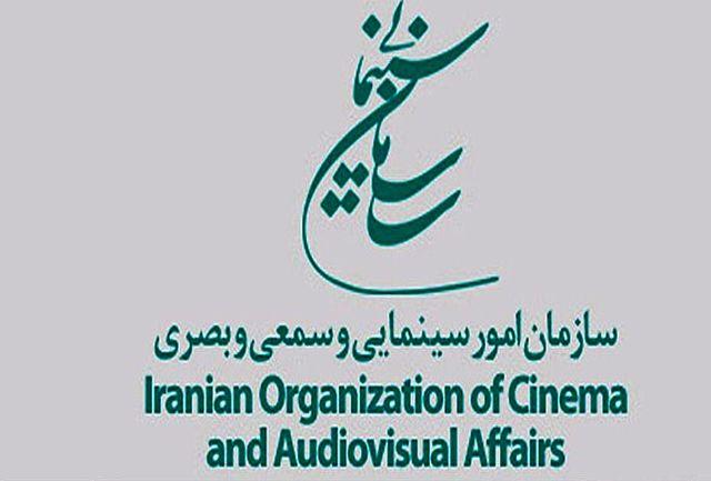 سازمان سینمایی بخش دیگری از بودجه اش را شفاف سازی کرد
