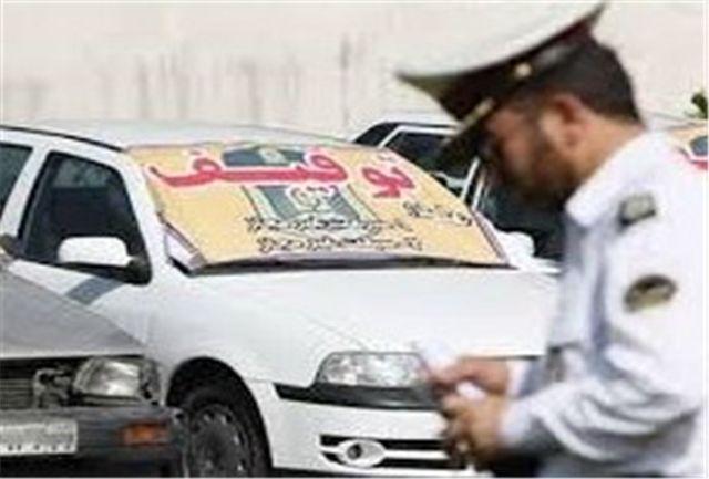 ترخیص موقت وسایل نقلیه توقیفی در البرز+شرایط ترخیص