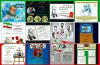 ویژه برنامههای گرامی داشت یاد و خاطره شهید فخری زاده در کتابخانههای اصفهان برگزار می شود