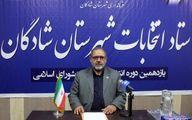 ثبتنام ۲۵ داوطلب انتخابات مجلس شورای اسلامی در شادگان/نام نویسی ۳ زن