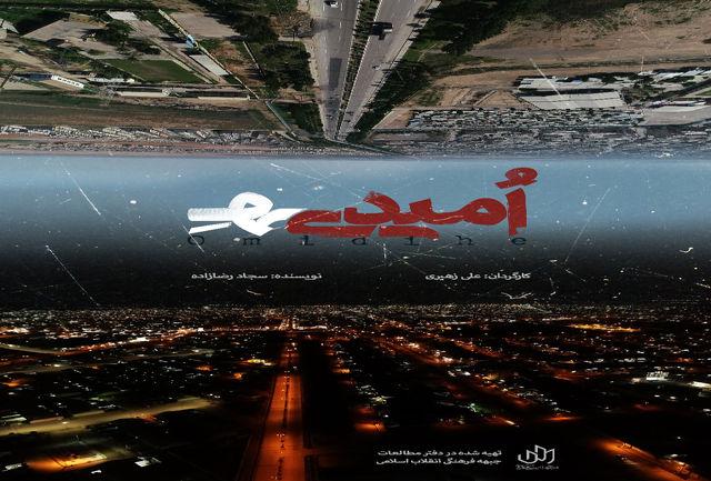اکران مستند «امیدی هِ» در 12 دانشگاه خوزستان